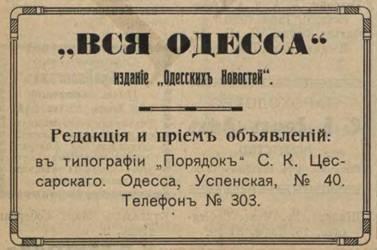Адресная Книга Одесской Области